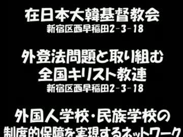 ④後藤健二→韓国基督教