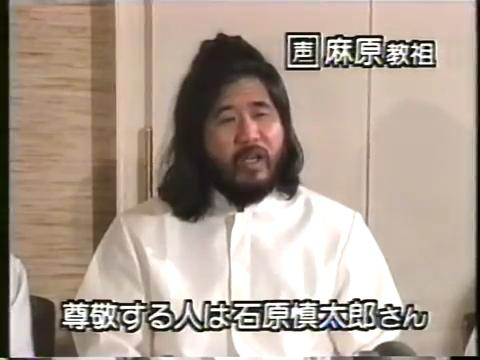①麻原彰晃「石原慎太郎を尊敬、秋吉久美子、あべ静江が好き