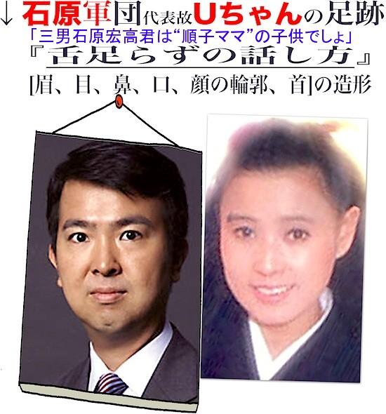 """「三男石原宏高君は""""順子ママ""""の子供でしょ」②"""