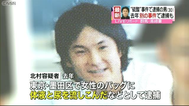 ④群馬・高崎の硫酸ぶっかけ男北村宣晃は元東京・墨田区体液と尿注入男だった!