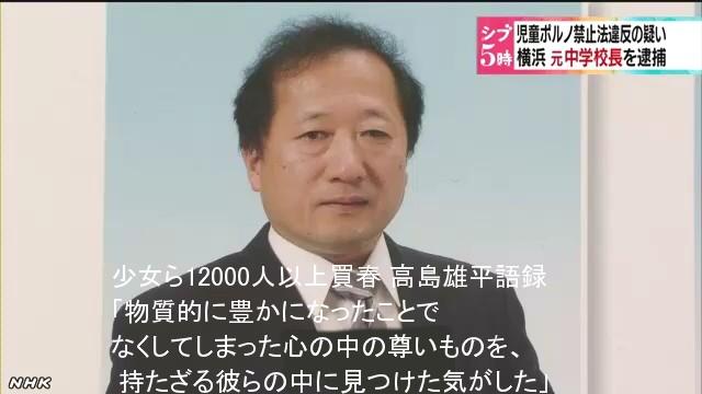 高島雄平 少女ら12000人以上買春