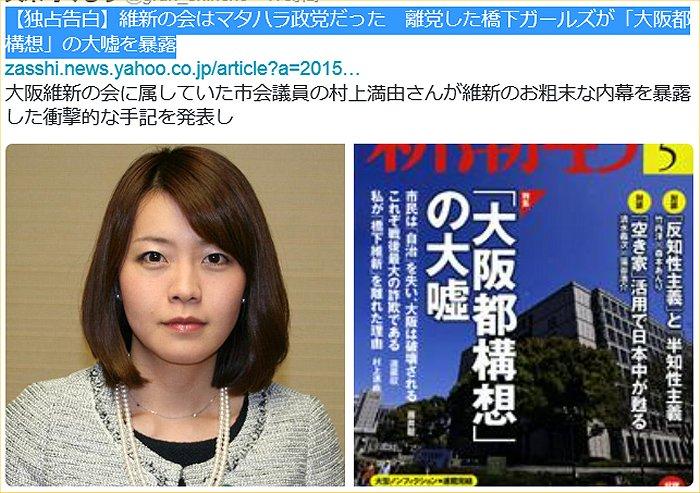村上満由さん「大阪都構想」の大嘘