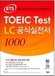 ETS公式実戦1000_LC