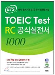 公式実戦問題集1000_RC