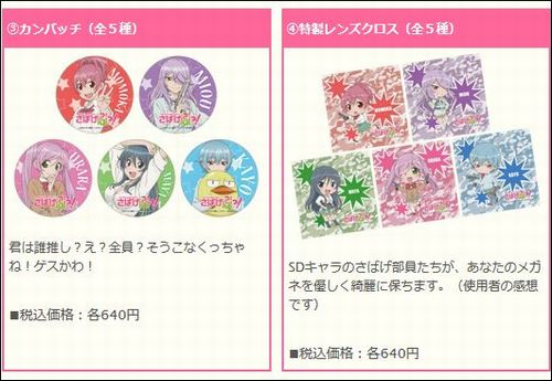 sabagebu_event2015_goods01.jpg