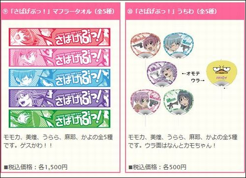 sabagebu_event2015_goods02.jpg