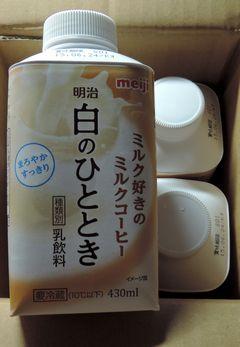 当選 ミルクコーヒー!