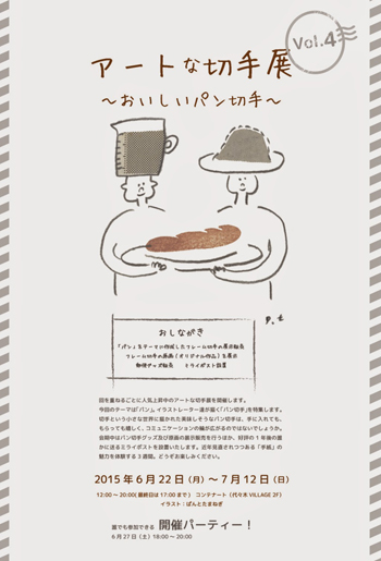 パン切手展WEB