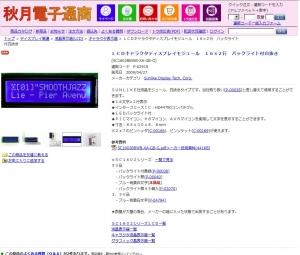 akizuki 23445234523 lcd