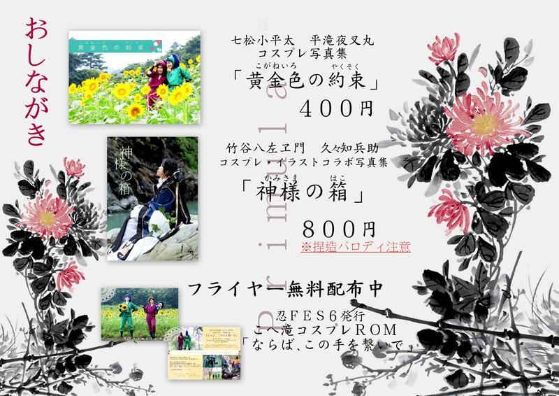 難波おしながき_edited-1