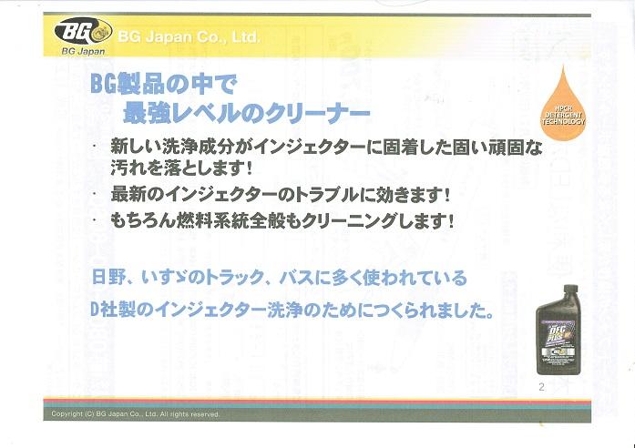 BG DFCplus HP 使用法(2)20141029