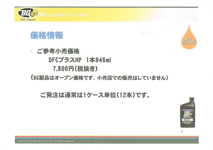 BG DFCplus HP 使用法(8)20141029