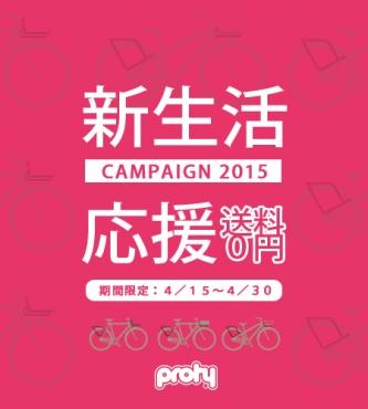 新生活応援キャンペーン自転
