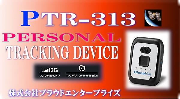リアルタイムGPS発信機システム販売