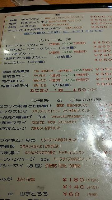 たくま食堂04