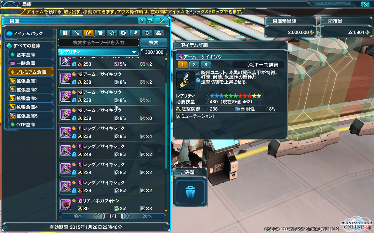 pso20150122_204718_000.png