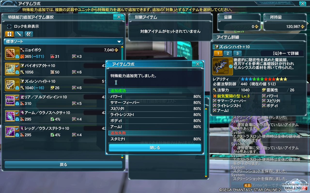 pso20150318_200224_014.png