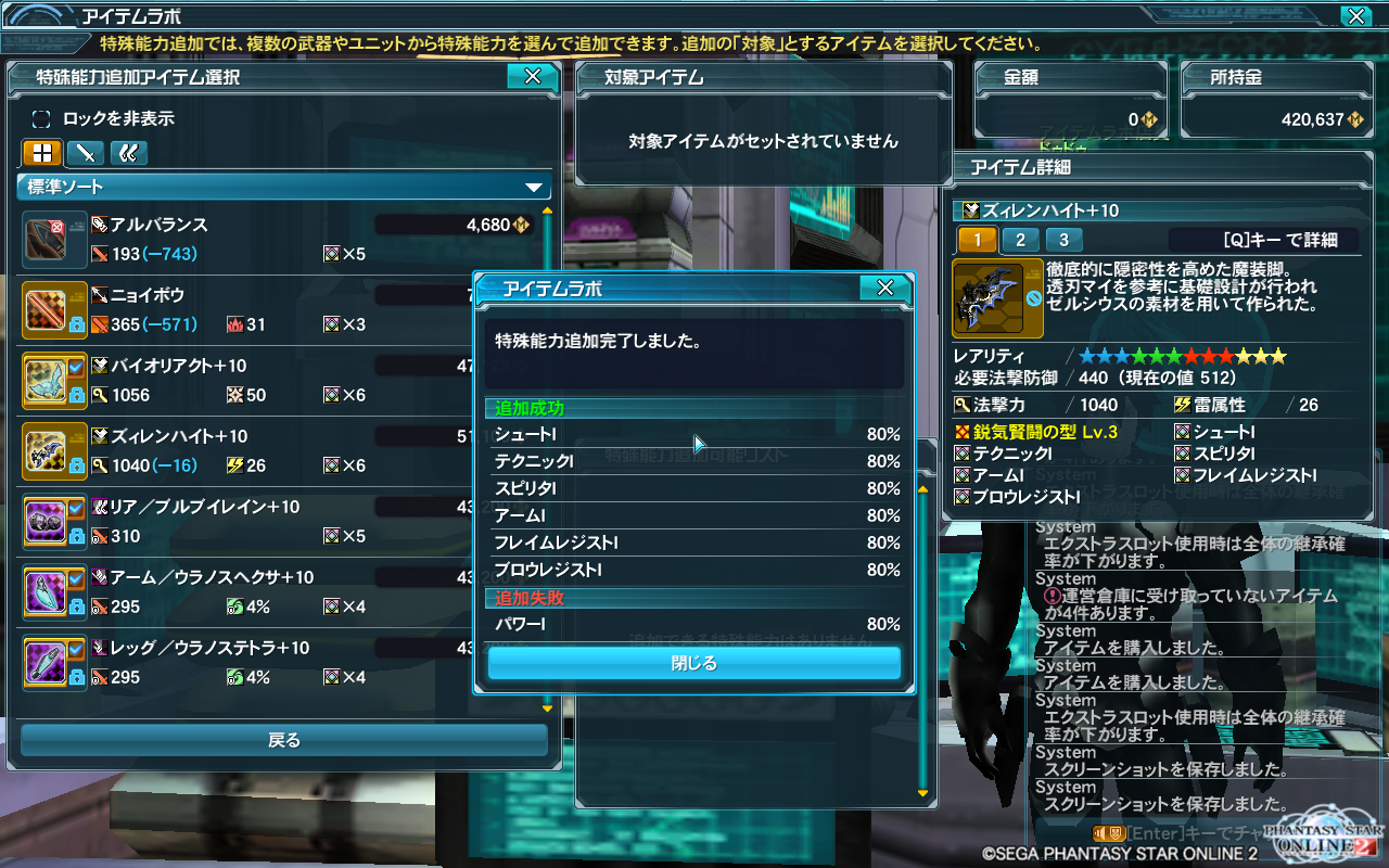 pso20150318_201552_022.png