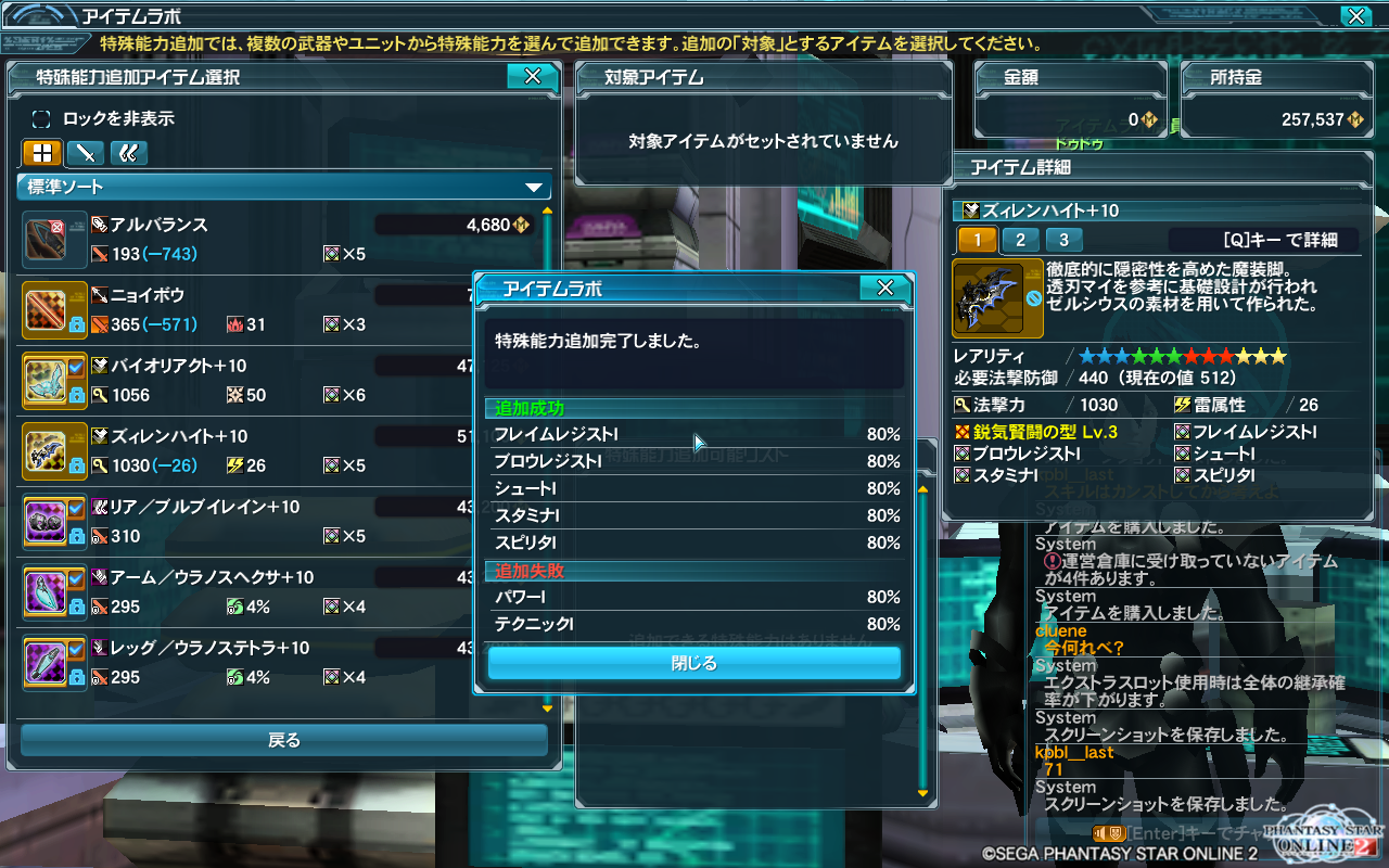 pso20150318_201803_024.png