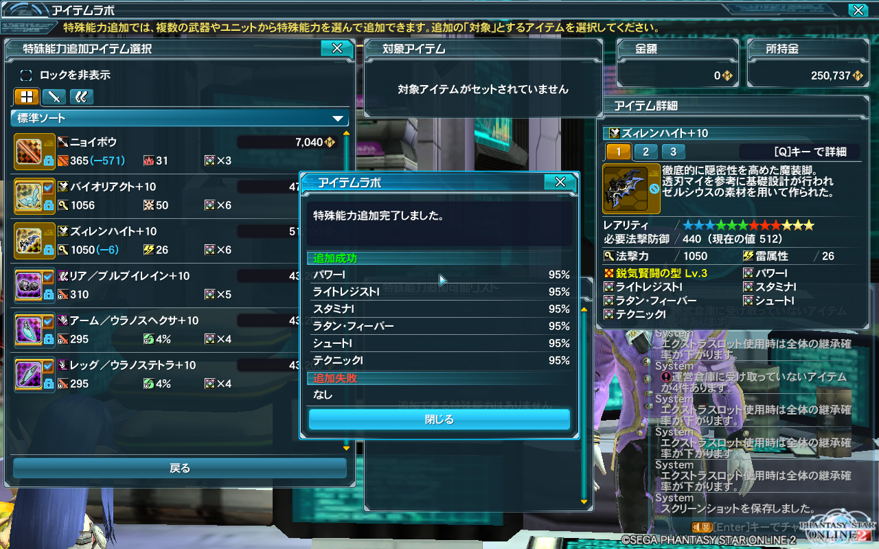 pso20150318_202542_027.png