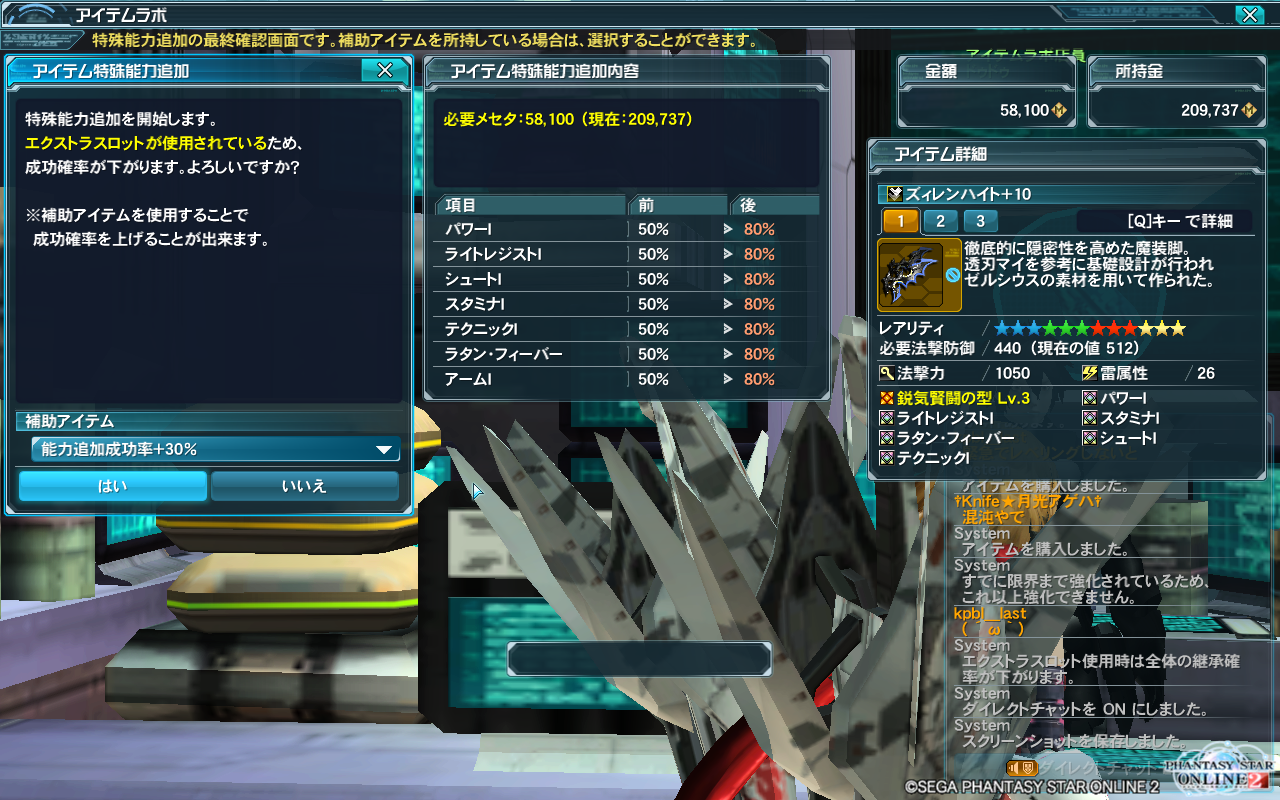 pso20150318_204622_028.png