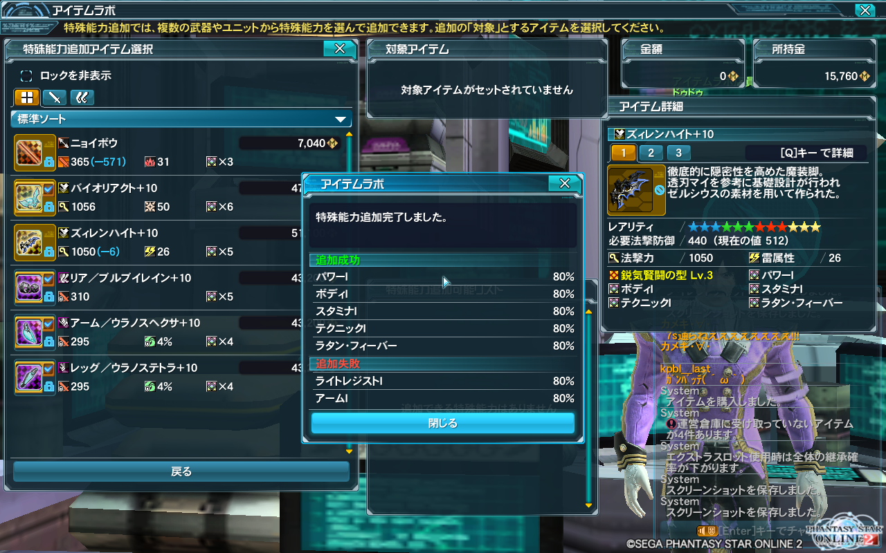 pso20150318_205129_031.png