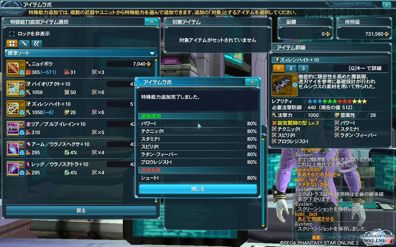 pso20150318_205511_033.png
