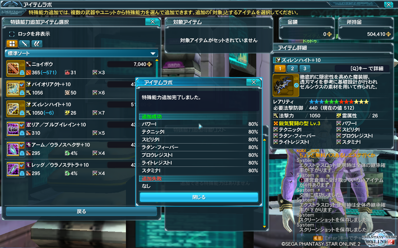 pso20150318_210433_035.png