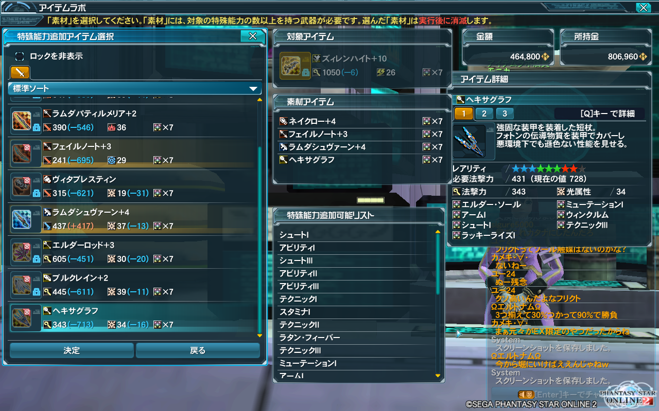 pso20150319_001346_037.png