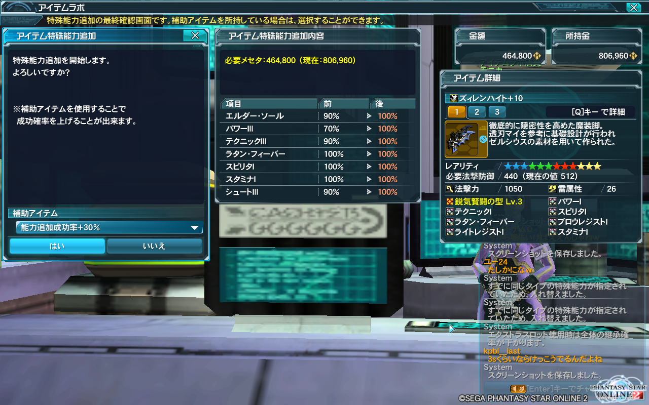 pso20150319_001421_038.png