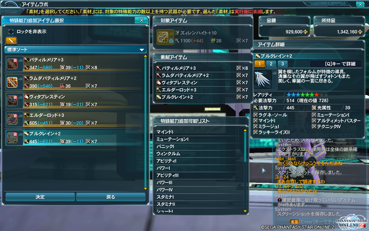 pso20150319_001522_039.png