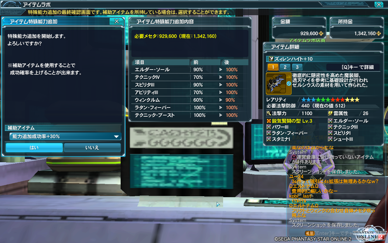 pso20150319_001839_040.png