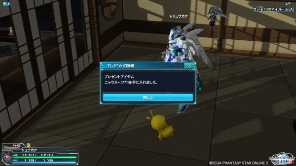 pso20150226_203122_002.png