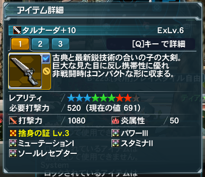 pso20150321_160914_001.png