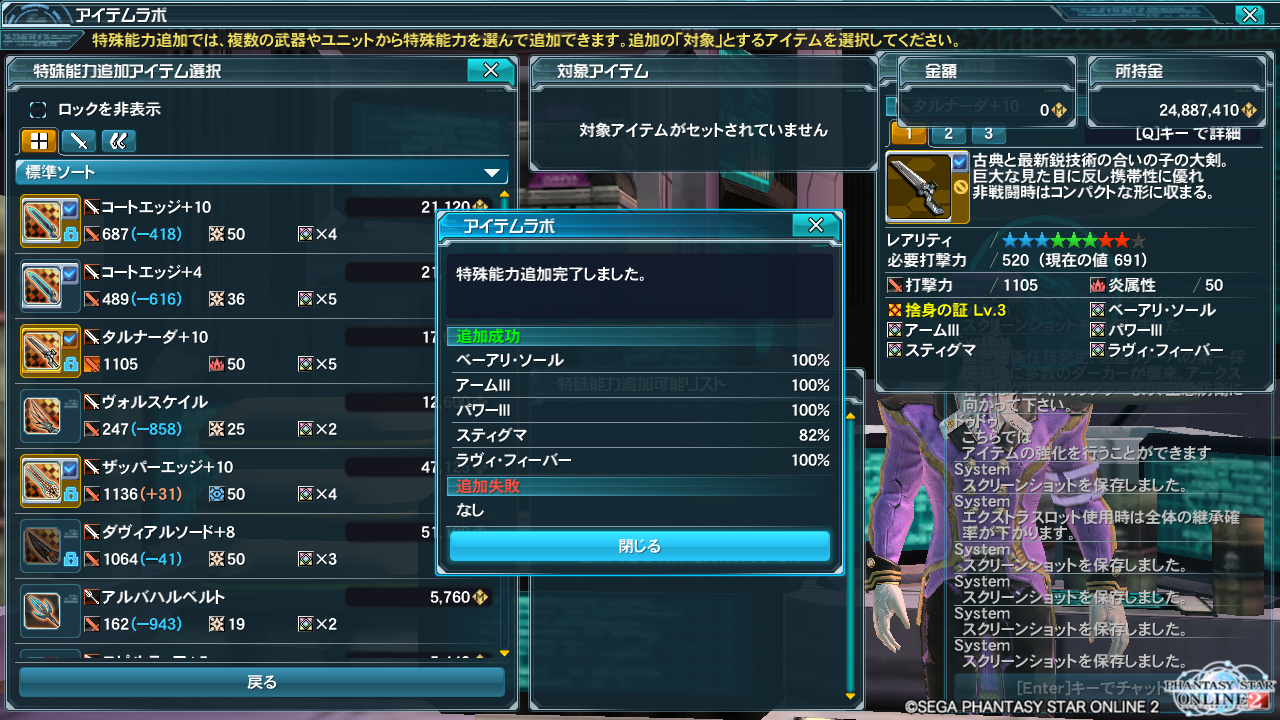 pso20150321_161527_011.png