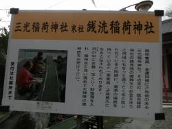 2015-03-18 犬山城・大須 016 (640x480)