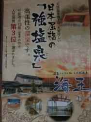 2015-03-21 海王 002 (480x640)