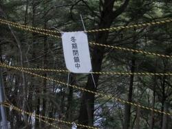 2015-03-22 乗鞍高原湯けむり館 020 (640x480)