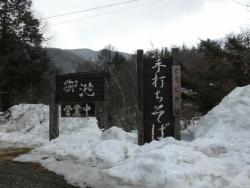 2015-03-22 乗鞍高原湯けむり館 021 (640x480)