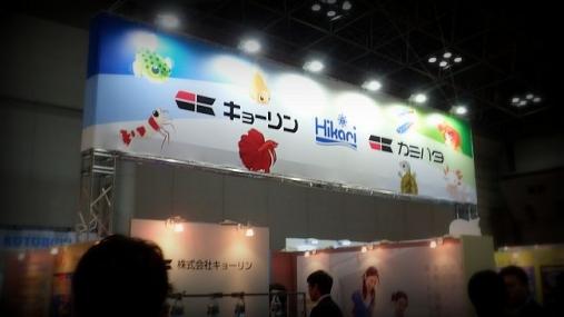ジャパンペットフェア2015 04-02 (4)