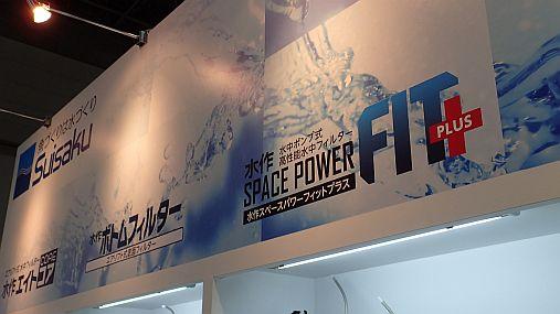ジャパンペットフェア2015 04-02 (159)