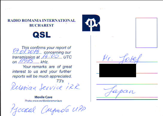 2015年1月7日 ロシア語放送受信 Radio Romania International(ルーマニア)のQSLカード(受信確認証)