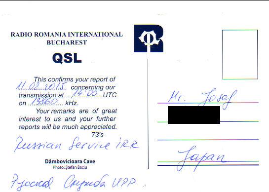 2015年2月11日 ロシア語放送受信 Radio Romania International