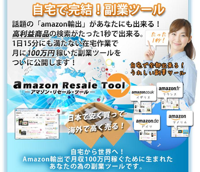 Amazon Resale Tool