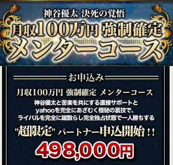 月収100万円強制確定メンターコース