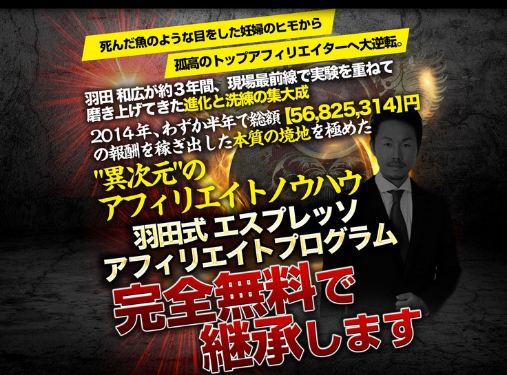羽田式エスプレッソアフィリエイトプログラム