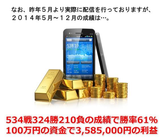 プログレスマインド金のバイナリー