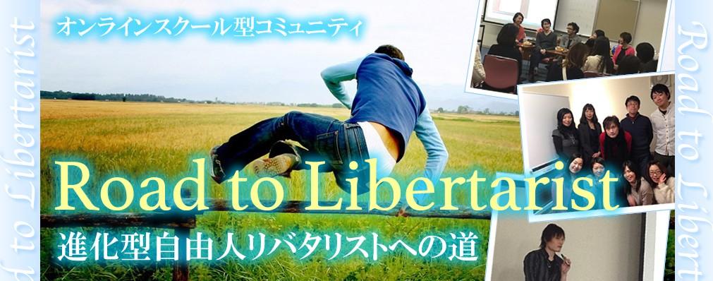 Road to Libertarist