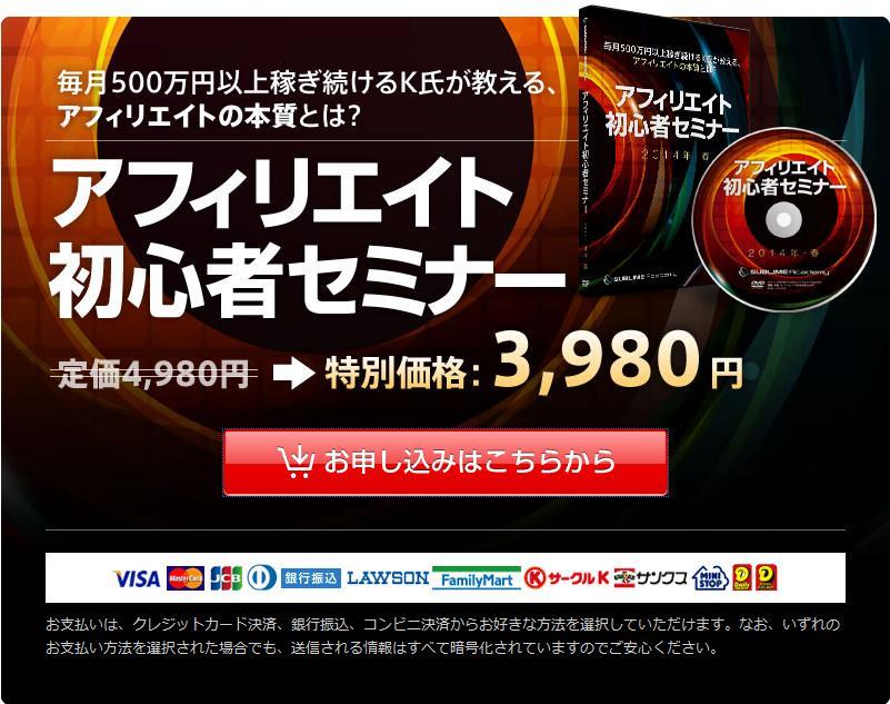 K塾アフィリエイト初心者セミナー3980円