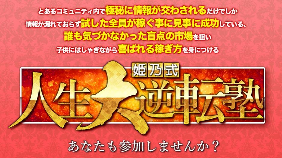 姫乃式人生大逆転塾2